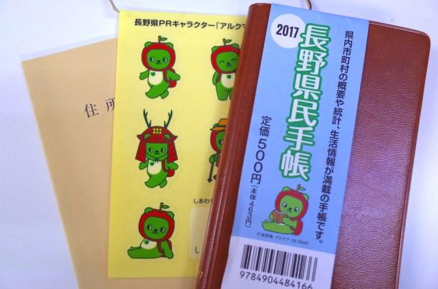 「県民手帳」で最も売れているのは「長野県民手帳」!  なぜ人気なのか制作元を取材してみたら…意外な発見がありました