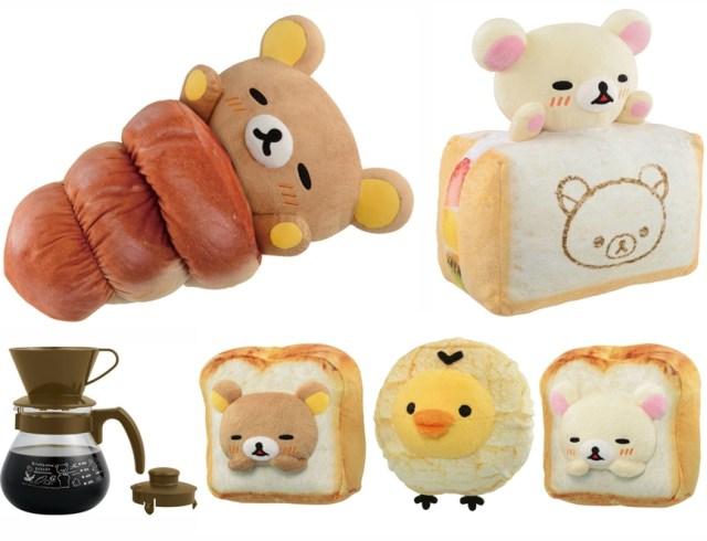 リラックマの新作「1番くじ」が登場♪ 今回のテーマは「ベーカリー」…ふかふかパンに包まれたリラックマたち、全部当てたいぃぃいい!!