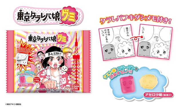 アラサー女性の胸に突き刺さるな…『東京タラレバ娘』のグミが新発売 / タラの白子でもレバテキでもなくアセロラ味だよ!