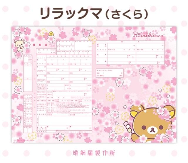 「リラックマ」デザインの婚姻届に春バージョンが登場♪ 満開の桜の花や三色団子にほっこりな全6デザインの展開だよ