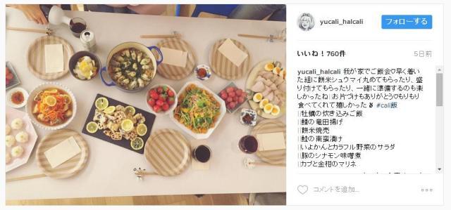 堂本兄弟に出演していた「HALCALI」YUCALIさんの料理がめちゃんこ美味しそうっ! 高橋愛さんも堪能する「#cali飯」はマネしたくなる料理ばかりです