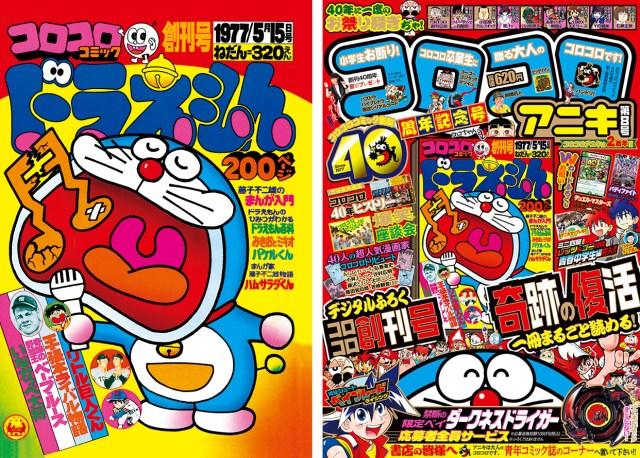 【大人歓喜】幻の「コロコロコミック」創刊号520ページを完全復刻!! 「コロコロアニキ」第8号に超レア&太っ腹な付録が登場だよ!
