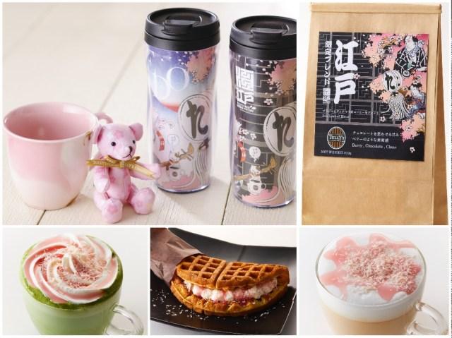 東京23区のタリーズコーヒーで「お江戸さくら祭」が始まるよ♪ お江戸感満載のタンブラーや桜フレーバーのドリンクが登場!