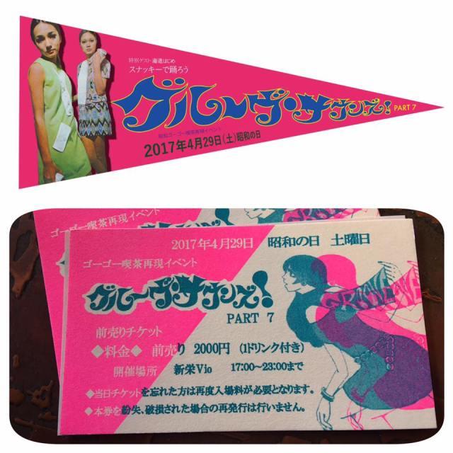 昭和40年代に大流行した「ゴーゴー喫茶」が復活!! エレキバンドの生演奏やゴーゴーガールと一緒に踊り狂う一夜はいかが?