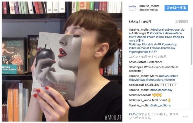 マネしたくなる!! フランスの本屋さんが「客の顔」と「本の表紙」を合わせた写真がとても楽しいですっ