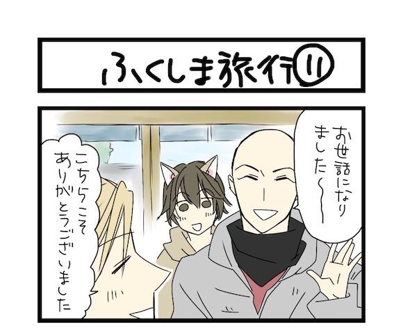 【夜の4コマ部屋】ふくしま旅行11 / サチコと神ねこ様 第574回 / wako先生
