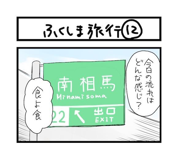 【夜の4コマ部屋】ふくしま旅行12 / サチコと神ねこ様 第575回 / wako先生
