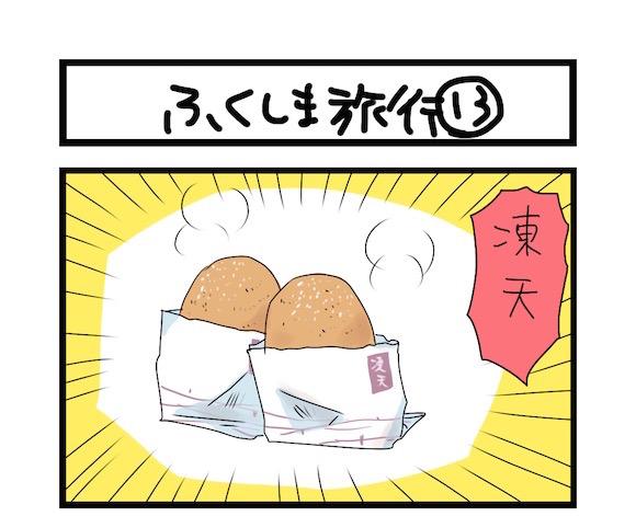 【夜の4コマ部屋】ふくしま旅行13 / サチコと神ねこ様 第576回 / wako先生
