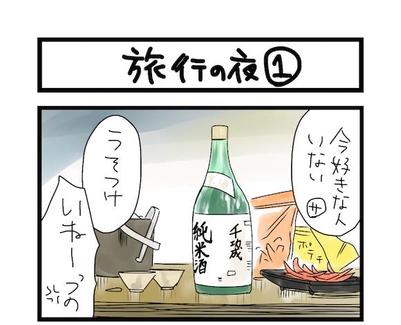 【夜の4コマ部屋】旅行の夜1 / サチコと神ねこ様 第580回 / wako先生