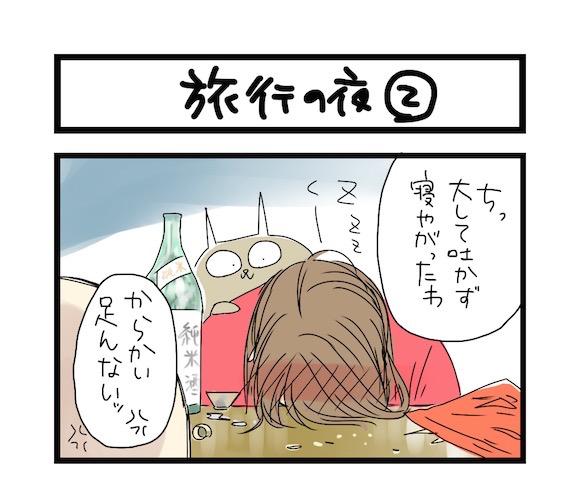 【夜の4コマ部屋】旅行の夜2 / サチコと神ねこ様 第581回 / wako先生