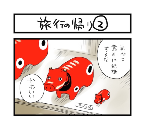 【夜の4コマ部屋】旅行の帰り2 / サチコと神ねこ様 第583回 / wako先生