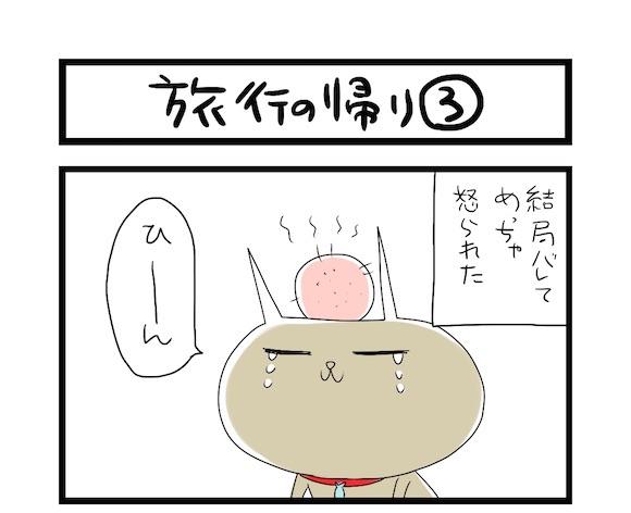 【夜の4コマ部屋】旅行の帰り3 / サチコと神ねこ様 第584回 / wako先生