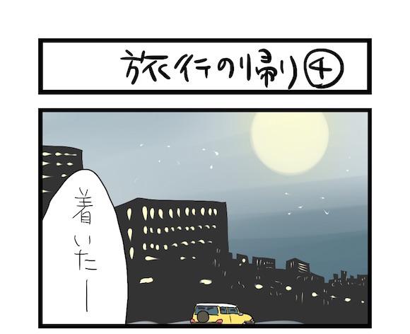 【夜の4コマ部屋】旅行の帰り4 / サチコと神ねこ様 第585回 / wako先生