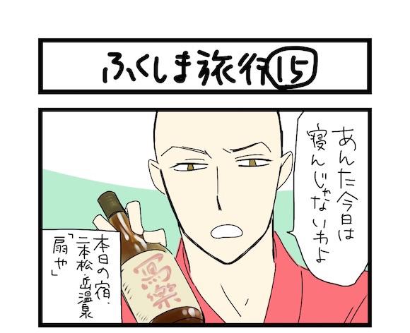 【夜の4コマ部屋】ふくしま旅行15 / サチコと神ねこ様 第579回 / wako先生