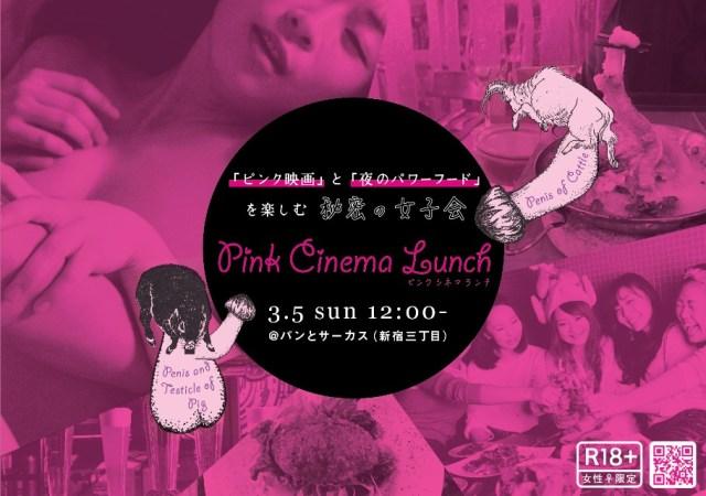 【秘密の女子会】セクシー映画を観ながら「睾丸」などの料理をいただく女性限定イベント♪ 東京「新宿肉区 パンとサーカス」