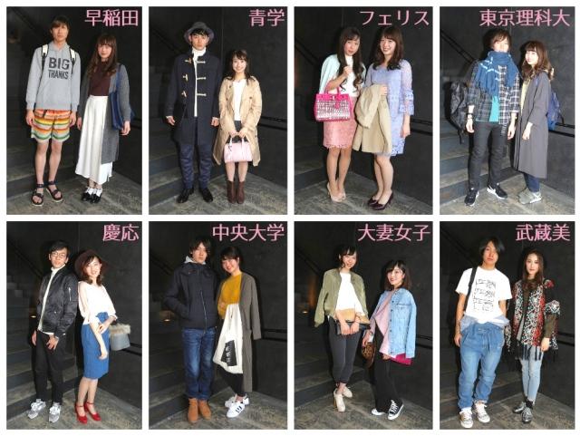 大学別の私服の平均ファッションが発表されたよ! 東大、フェリス、早稲田、みんな違ってみんないい…!
