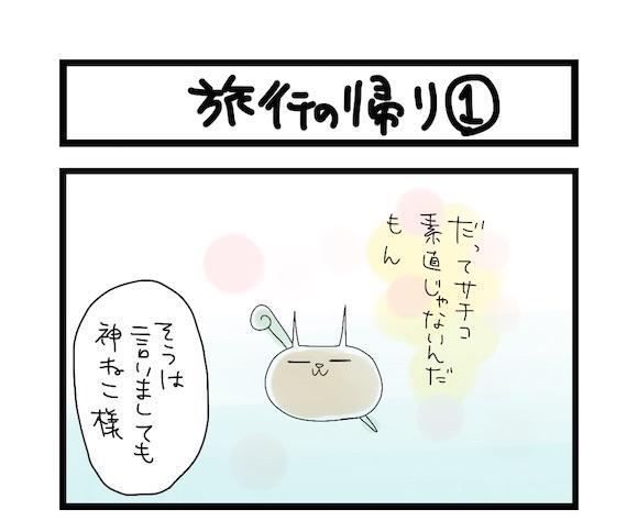 【夜の4コマ部屋】旅行の帰り1 / サチコと神ねこ様 第582回 / wako先生