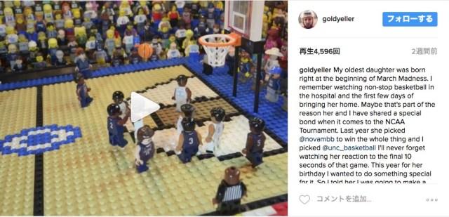 レゴで「バスケの試合」を完全再現したパパ!! 愛娘のために…ってレベルを余裕で超えた完成度に世界が騒然