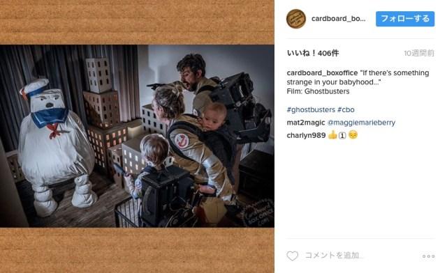 【超楽しそう】映画の名場面を全力で再現する家族写真が秀逸! ゴーストバスターズにターミネーターにマッドマックスも!