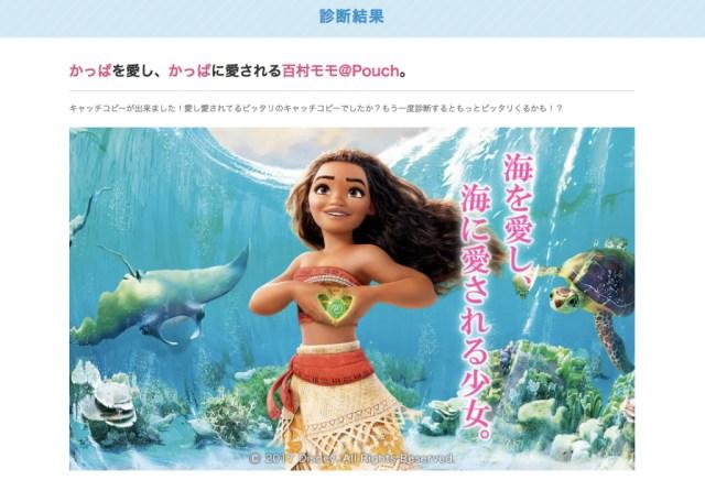 【珍結果続々】映画『 モアナと伝説の海』が公開した「#あなたは何を愛し何に愛される?診断」で遊ぶとキャッチコピーを作ってもらえるよ♪