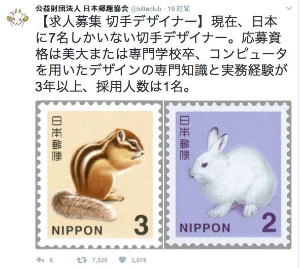 【採用枠1名】日本郵便が切手デザイナーを募集しているよー!! 日本で数名の激レアワークなんだって