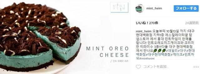 チョコミン党の桃源郷や…!! 韓国のチョコミント専門カフェ「ミントハイム」が素敵すぎる♡