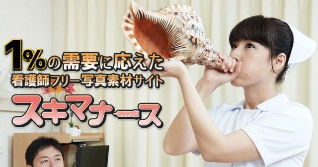看護師の写真素材サイト「スキマナース」…ヤバネタ、意味不明ネタフォト満載で面白すぎ! 「ヒッチハイク」「薬品ラッパ飲み」「ほら貝を吹く」など