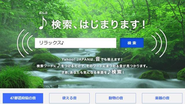 "「Yahoo!」で ""音"" を検索できる新機能『♪(おんぷ)検索』がスタート / 47都道府県の音が聴けるらしいけど「埼玉の音」ってどんな音?"