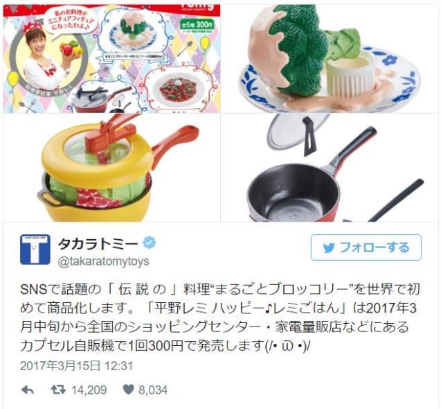 【ついに発売】平野レミさんの伝説の料理がキュートなカプセルトイになったよー!  ネットを騒然とさせた「倒れたブロッコリー」に「どっかん春キャベツ」も
