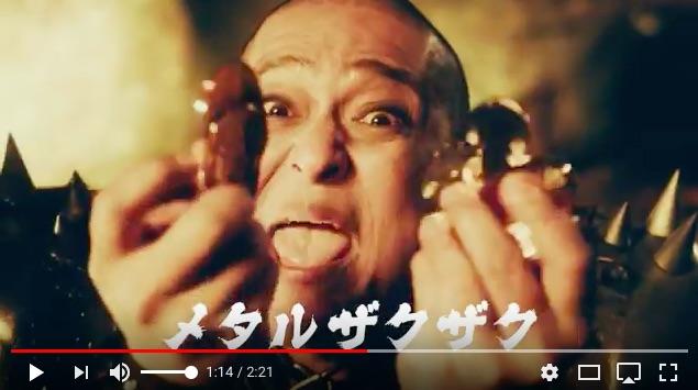 佐渡島のPR動画がメタル一色!「SADO! SADO!」と観光名所でシャウト / 超薄着だからめっちゃ寒そうデス