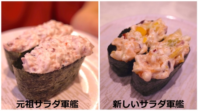 """かっぱ寿司が期間限定で """"新しいサラダ軍艦"""" を発売したので食べてみた!! その名も「国産 春のキャベツを使ったサラダ軍艦」"""