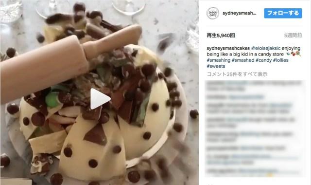 ハンマーでぶっ壊してから食べる! シドニーの「スマッシュケーキ」は破壊の神が大喜びしそう