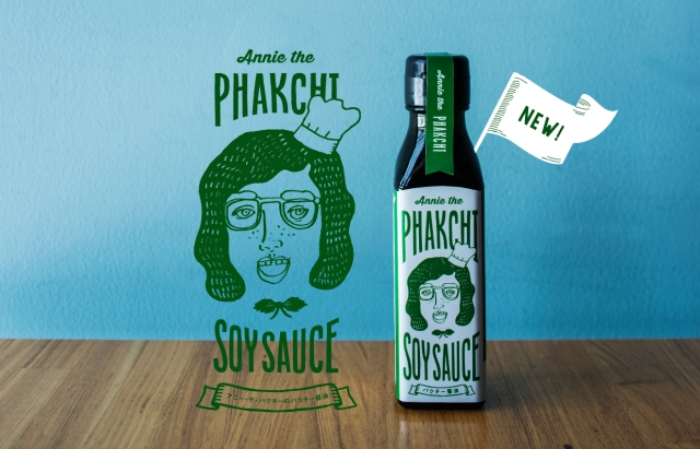 【パクチニスト必見】パクチーと醤油っておいしいの? 新ジャンルの調味料「パクチー醤油」が気になります!