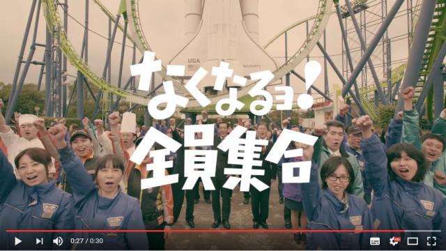 「なくなるヨ! 全員集合」 福岡のディズニーこと『スペースワールド』の閉園CMが底抜けに明るい!! しかし「泣ける」という声も…