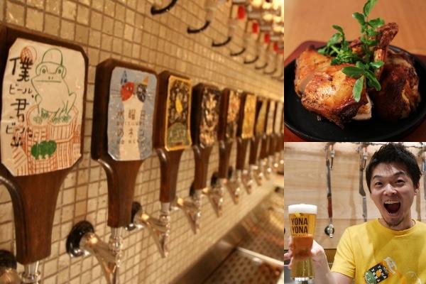 よなよなエール公式ビアバルが新宿東口にオープン! 「水曜日のネコ」や「インドの青鬼」など10種以上のクラフトビールとローストチキンが名物だよ♪
