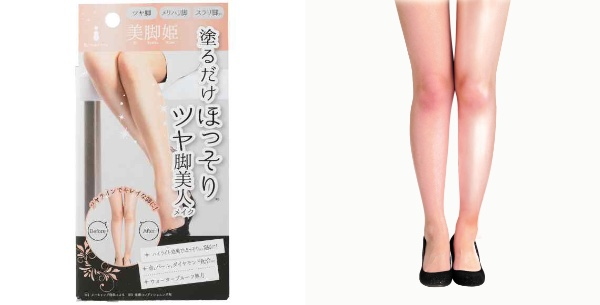 塗るだけで足が細くなるクリームですと…!? ハイライト効果で立体的な脚に見せる「美脚姫」 が登場!