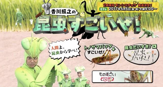 『香川照之の昆虫すごいぜ!』第2弾が放送決定! 香川さんの着ぐるみ姿&体を張った野外ロケが観られるのはこの番組だけ!?