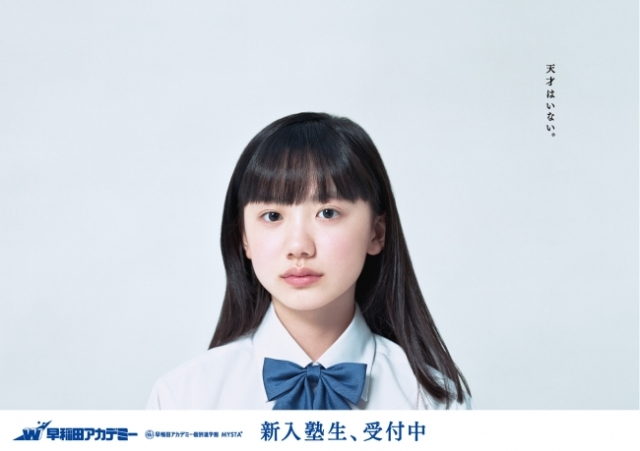 「天才はいない。」のコピーが強く胸に刺さります / 芦田愛菜が進学塾・早稲田アカデミーのイメージキャラクターに