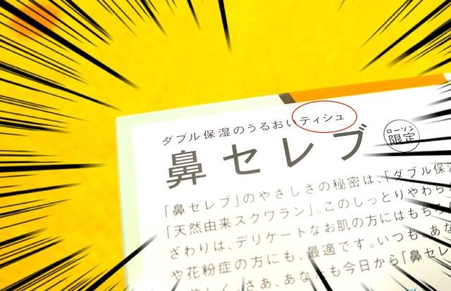 【素朴な疑問】ティッシュ箱を見ると「ティッシュ」じゃなく「ティシュ」「ティシュー」って書いてある…正式な呼び名はどれなのさ?