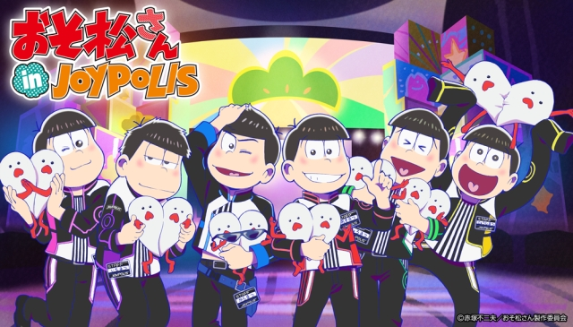 【祝☆第2期】東京ジョイポリスが『おそ松さん』とコラボするぞーっ! 6つ子をイメージしたオリジナルフードも見逃さないで