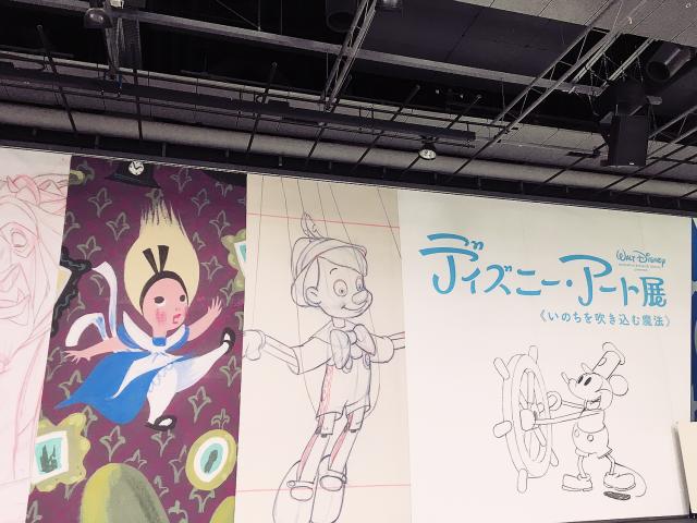 ディズニーファン狂喜乱舞「ディズニー・アート展《いのちを吹き込む魔法》」に行ってきました♪