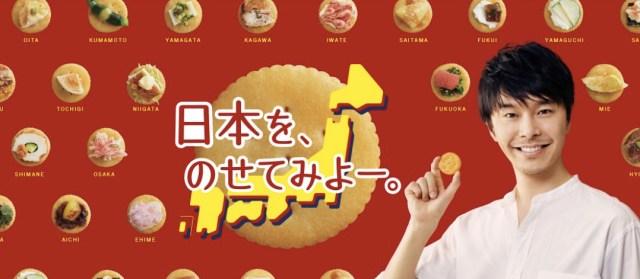 リッツが「47都道府県ご当地レシピ」を公開中♪ 大胆不敵な具材&組み合わせのオンパレードですっ