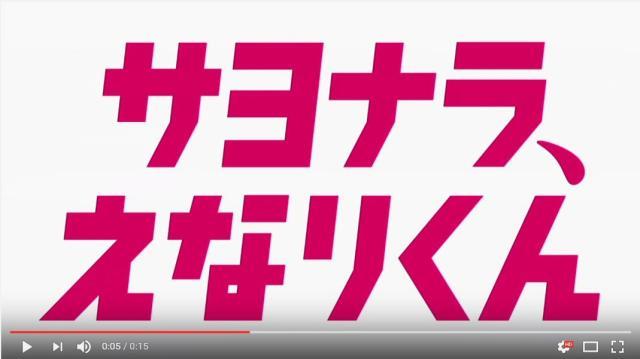 【サヨナラ、きりたんぽ】まゆゆ主演ドラマのタイトルが『サヨナラ、えなりくん』に決まったよ〜