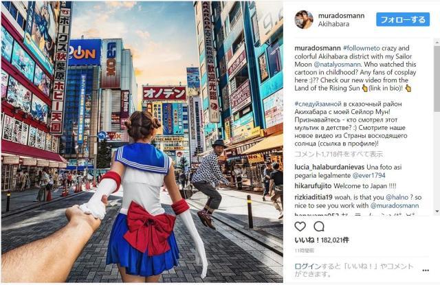 セーラームーンがアキバを案内? 「Follow Me To」で大人気インスタグラマー夫婦が来日して思いっきり日本を満喫しているようです