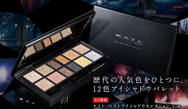 【即買い】KATEの歴代人気色を集めた「12色アイシャドウパレット」発売! これ、女子なら絶対欲しくなるやつー!!