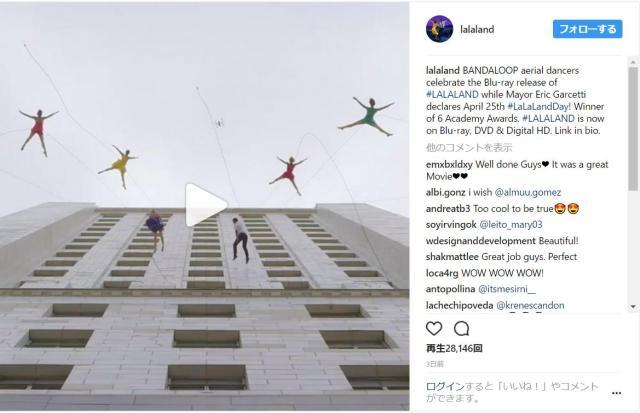 ロサンゼルス市長が4月25日を「ラ・ラ・ランドの日」と制定! 市庁舎前で行われた空中ダンスパフォーマンスにうっとりしちゃいます