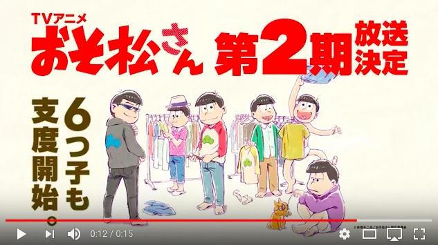 【ついにキター!】「おそ松さん」2期放送決定!! ニートの6つ子がついに帰ってくるーー!!! 公式サイトが一時サーバダウンするなど祭り状態に