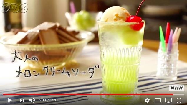 生のメロンとスパークリングワインを使った「大人のメロンクリームソーダ」にローズマリーの緑茶…「月刊きょうの料理」で紹介されたカフェ風ドリンクがおしゃれで美味しそう♪