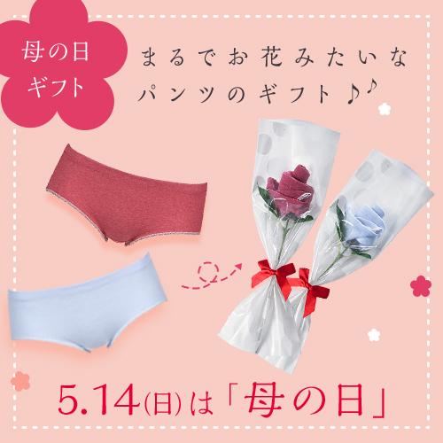 """咲くんじゃなくて """"はく"""" 花束!? 「母の日」にぴったりなカーネーションで染めたショーツが新発売されたよ♪"""