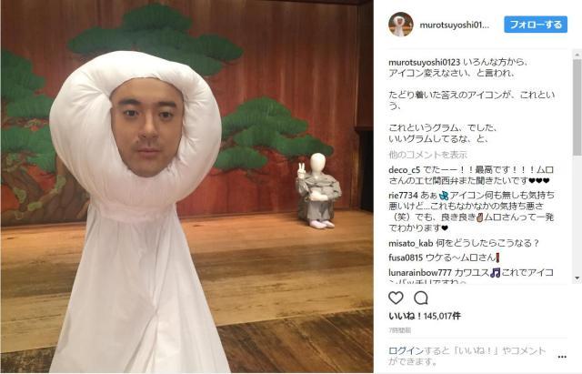 【じわりまくり】ムロツヨシさんがインスタグラムを開始したゾ☆ そしてアイコンが大変なことになってるううう!!!